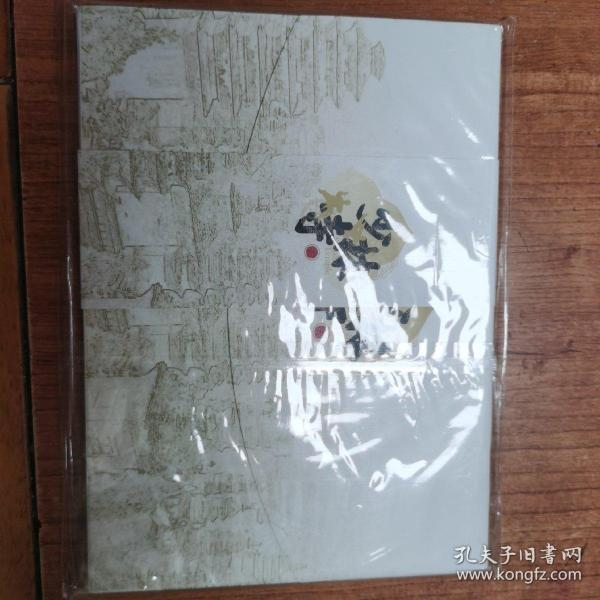 少林寺明信片