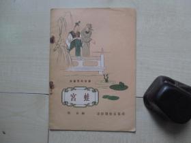 1956年通俗读物出版社32开:宫蛙