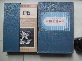 1957-61年香港中华书局32开:中国童话故事       1函10册全