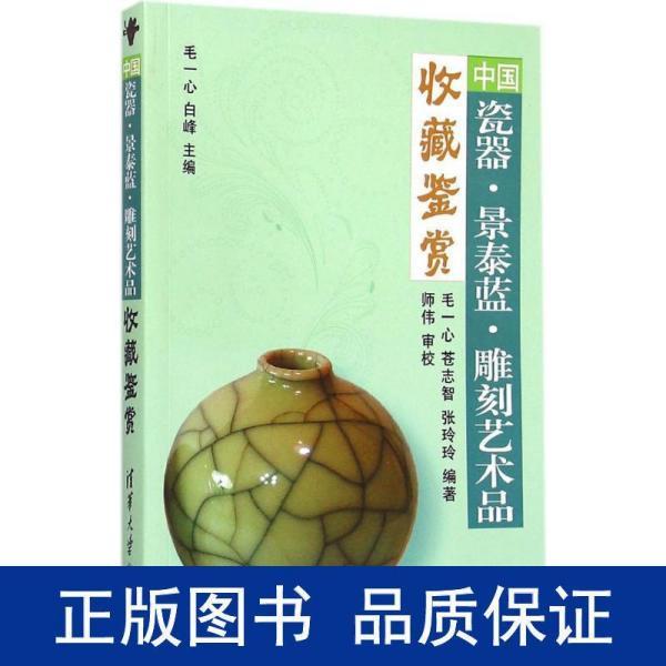 中国瓷器·景泰蓝·雕刻艺术品收藏鉴赏