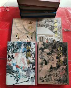 中国古典文学四大名著;红楼梦、三国演义、水浒传、西游记,大16开豪华精装名家彩色插图( 1990年一版一印)