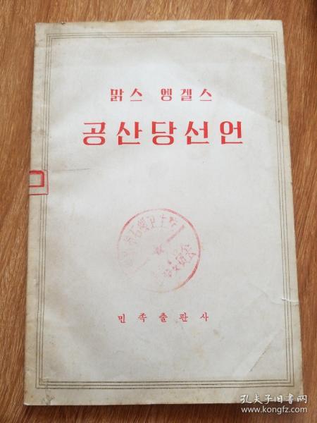 共产党宣言(朝鲜文)