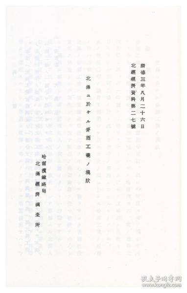 【复印本】北满ニ于ケル麦酒工业ノ现状 1936年印行(日文)