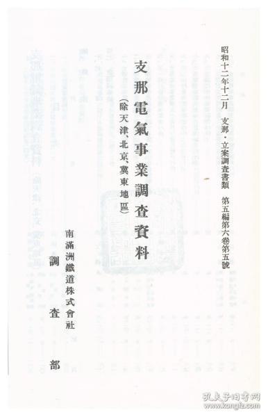 【复印本】支那电气事业调查资料(除天津北京冀东地区) 1937年印行 (日文)