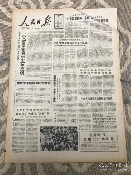 人民日报1989年5月31日(1-8版)