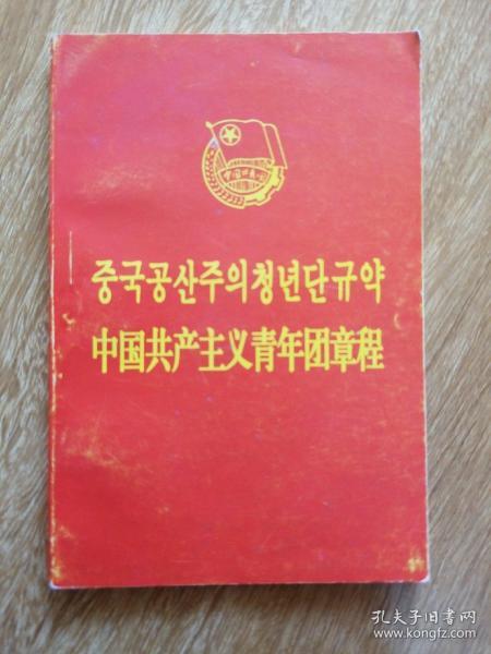 中国共产主义青年团章程(朝鲜文汉文)