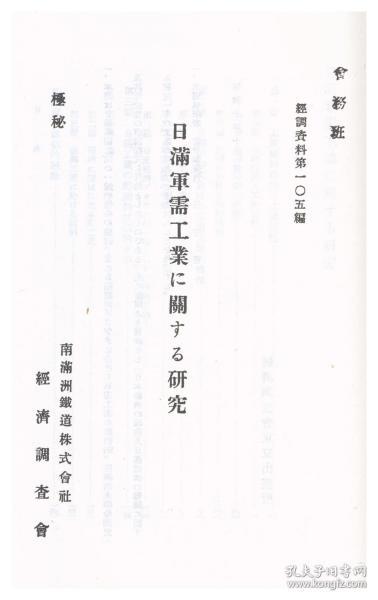 【复印本】日满军需工业に关する研究 1936年印行(日文)
