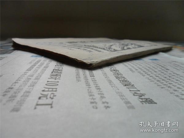 1945年,新四军浙东纵队政治部,战斗报社出版,新四军抗战资料《血战大渔岛》一册全。