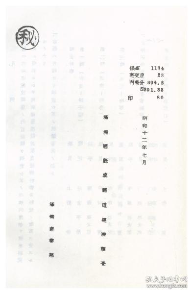【复印本】满洲国既成国道经济调查 1937年印行(日文)