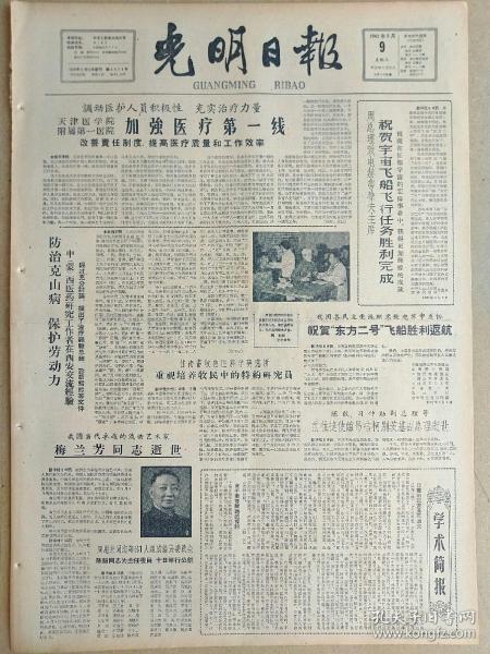 光明日报1961年8月9日,今日四版全。【梅兰芳同志逝世】