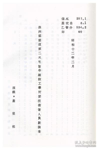 【复印本】满洲国国道第二次五年建设工程所需技术人员数量调查  1937年印行(日文)