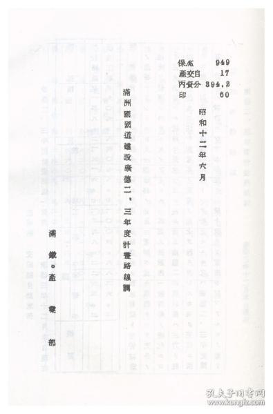 【复印本】满洲国国道建设一九三五、一九三六年度计划路线调查  1937年印行(日文)