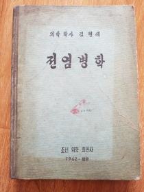 传染病学(朝鲜原版1962年 朝鲜文)