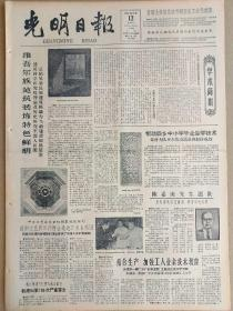 光明日报1961年8月12日,今日四版全。【陈嘉庚先生逝世】