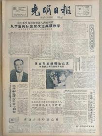 光明日报1961年8月13日,今日四版全。【陈庚同志的一段经历】