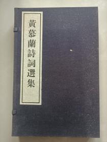 黄慕兰诗词选集(一函两册)
