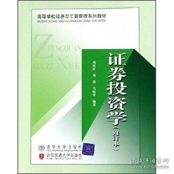特价~证券投资学(修订本) 刘德红等 9787810820790 清华大学出版