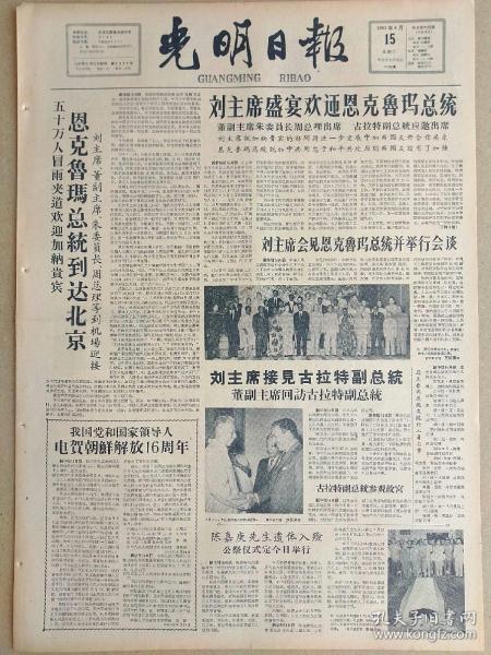 光明日报1961年8月15日,今日四版全。【陈嘉庚先生遗体入殓公祭,有图】