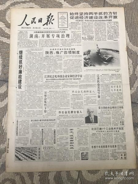 人民日报1992年5月7日(1-8版)
