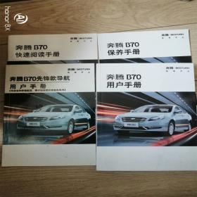 奔腾B70用户手册2本+保养手册+快速阅读(4册合售)