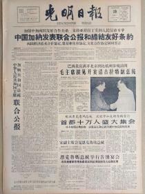 光明日报1961年8月19日,今日四版全。【毛主席接见并宴请古拉特副总统,有图】