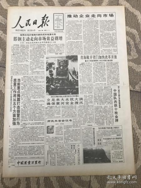 人民日报1992年5月11日(1-8版)
