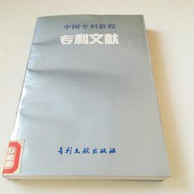 专利文献 中国专利教程