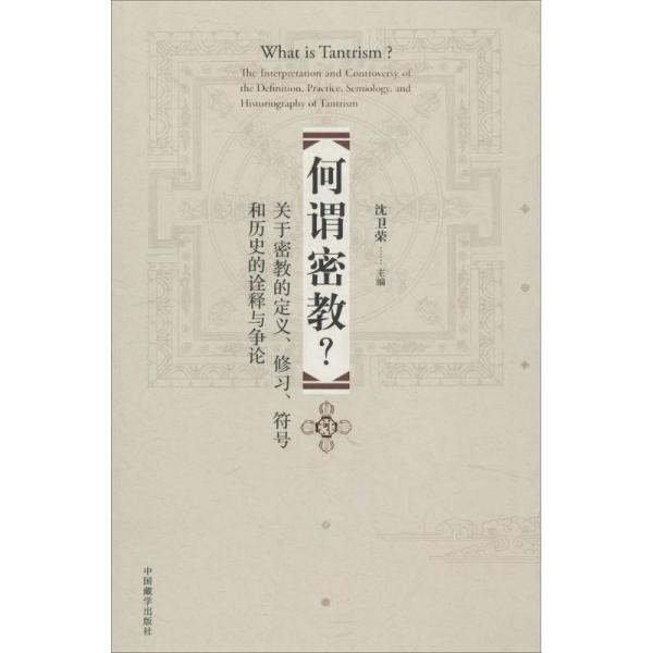 何谓密教:关于密教的定义、修习、符号和历史的诠释与争论