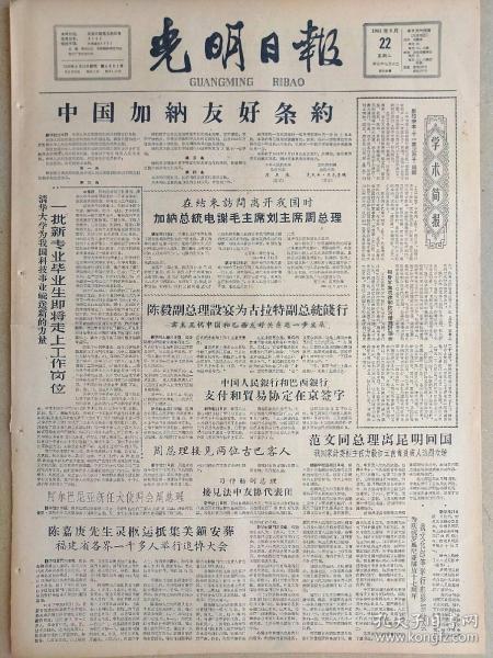 光明日报1961年8月22日,今日四版全。【中加签订友好条约】
