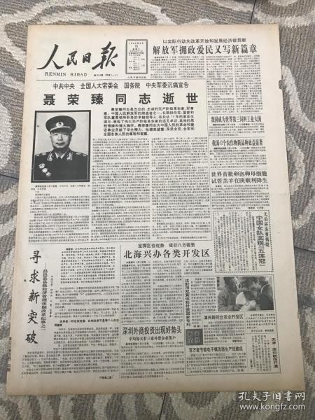 人民日报1992年5月16日(1-8版)