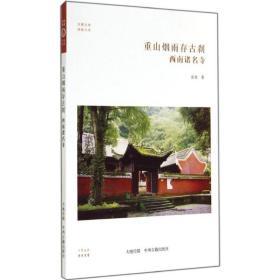 华夏文库·佛教书系·重山烟雨存古刹:西南诸名寺