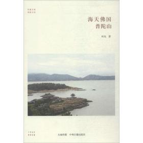 华夏文库·佛教书系·海天佛国:普陀山