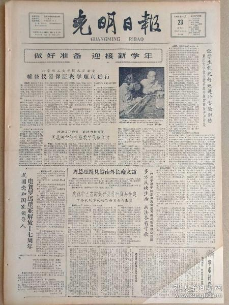 光明日报1961年8月23日,今日四版全。