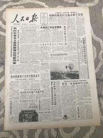 人民日报1992年5月25日(1-8版)