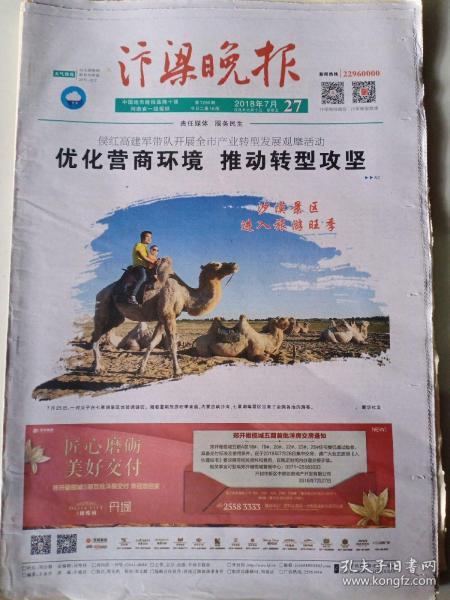 汴梁晚报2018年7月27日(16版)