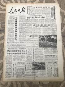 人民日报1992年5月29日(1-8版)