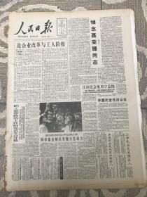人民日报1992年5月28日(1-8版)