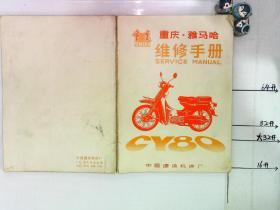 重庆雅马哈维修手册