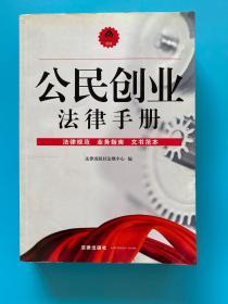 公民创业法律手册:法律规范·业务指南·文书范本