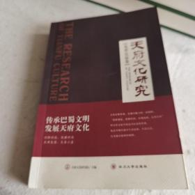 天府文化研究(友善公益卷)
