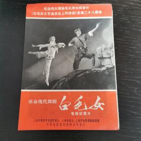 革命现代舞剧白毛女电视纪录片电影说明书