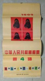 1992中华人民共和国邮票图谱(4)挂历(尺寸:34.4x76CM)