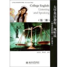 大学英语教程:视听说(政法类 院校版 学生用书 第2册)/大学英语立体化网络化列教材