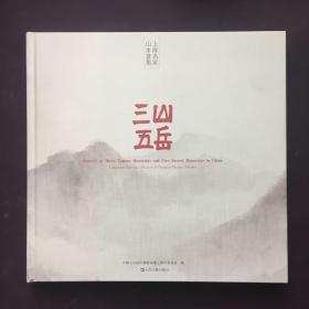 上海名家山水画集:三山五岳