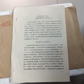 《运用毛主席哲学思想指导水稻白叶枯病防治试验》 g2