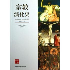 中国大百科全书·名家文库:宗教演化史