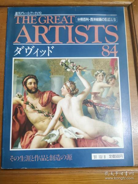 分册百科?西洋绘画(84)周刊