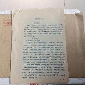 《张美璠的反党材料》 g2