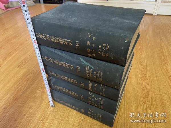 日本化学总览总索引 V.VI.VIII.IX.X,五册合售【16开精装巨厚册 净重11.4公斤】