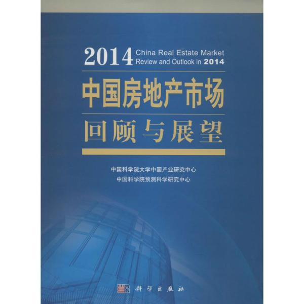 2014中国房地产市场回顾与展望